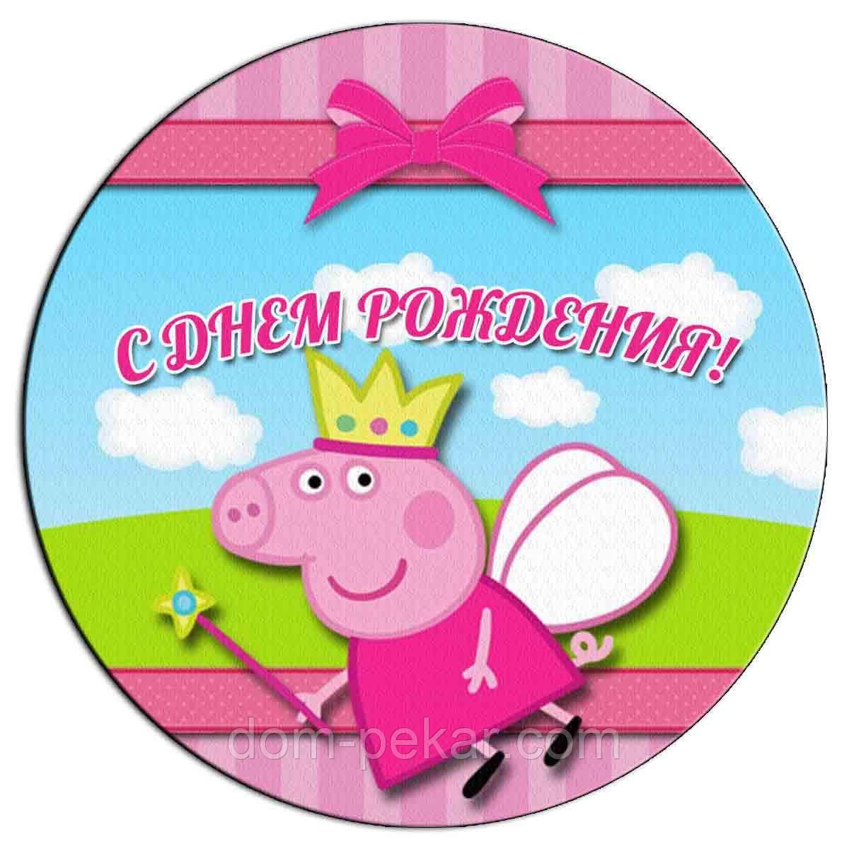 Свинка Пеппа 2 вафельная картинка от интернет-магазина ...