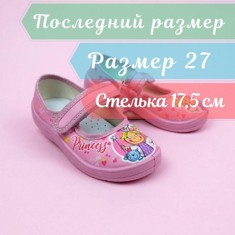 Детские текстильные туфли тапочки Алина розовый Princess размер 27 тм Waldi