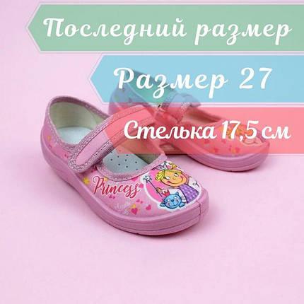Детские текстильные туфли тапочки Алина розовый Princess размер 27 тм Waldi, фото 2
