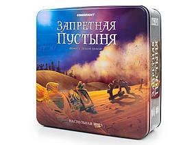 Настільна гра Заборонена пустеля (Forbidden Desert)