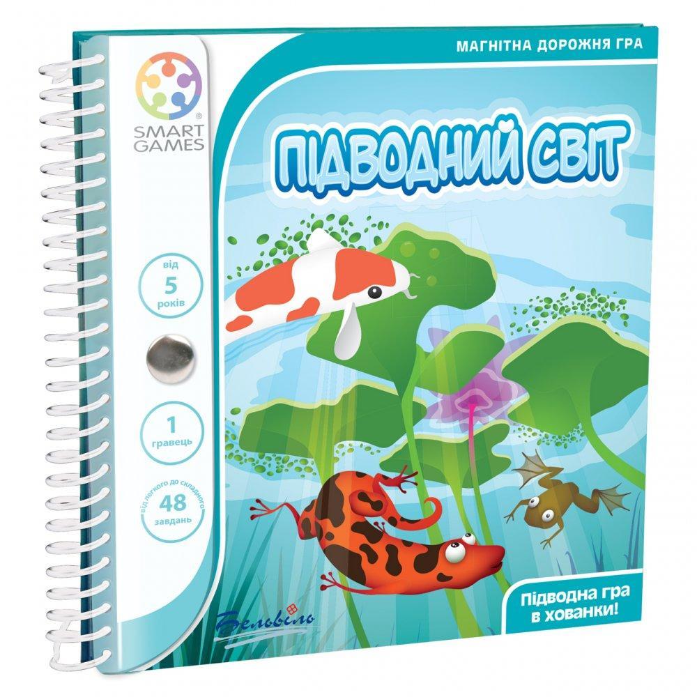 """Настольная игра Дорожня магнітна гра """"Підводний світ"""" (SmartGames)"""