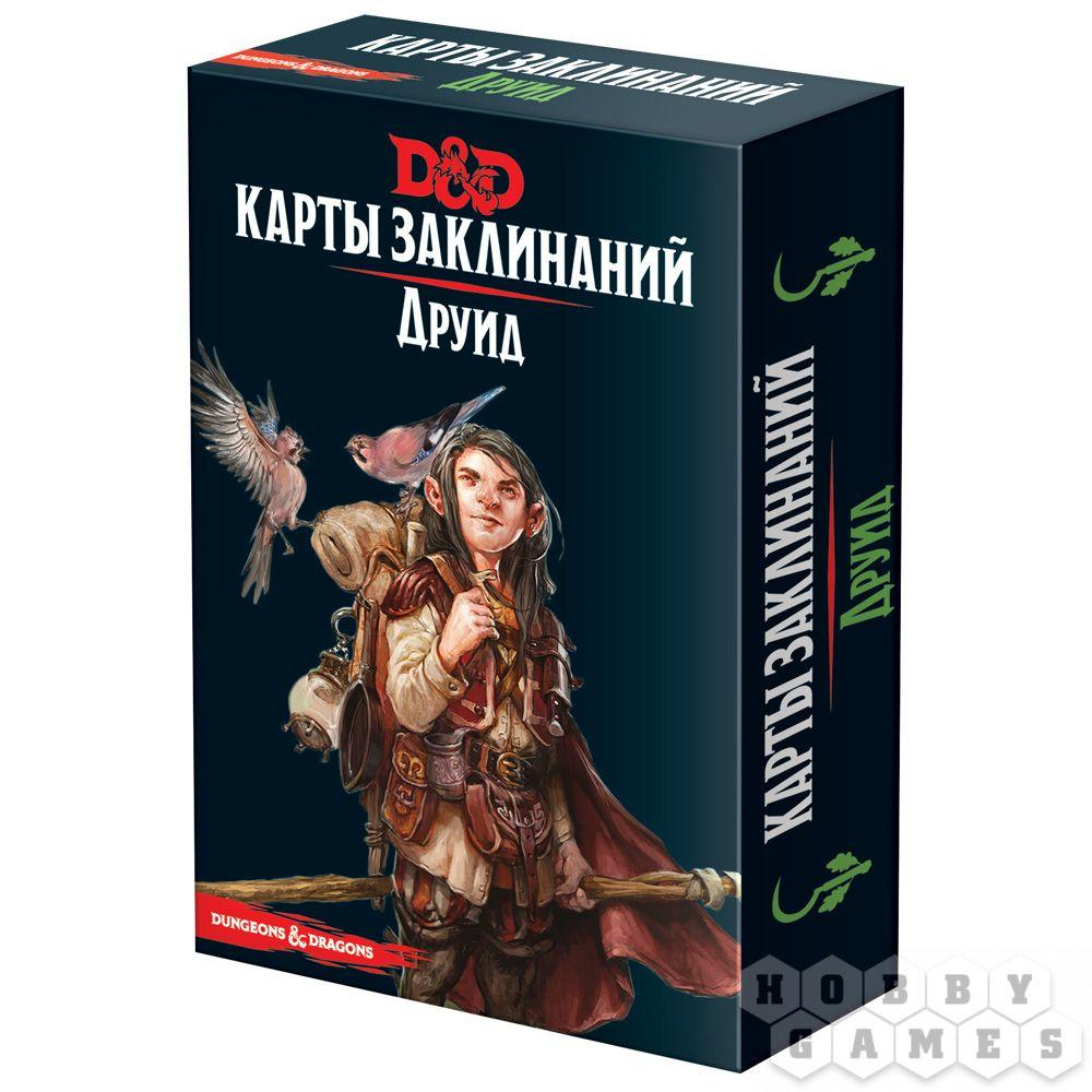 Настольная игра Dungeons & Dragons. Карты заклинаний. Друид