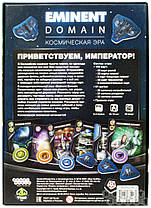 Настільна гра Eminent Domain: Космічна ера, фото 2