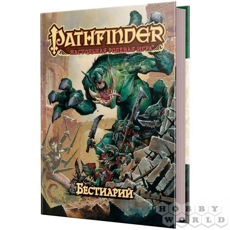 Настольная игра Pathfinder. Настольная ролевая игра. Бестиарий (дополнение)
