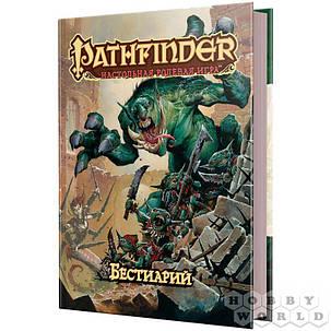 Настольная игра Pathfinder. Настольная ролевая игра. Бестиарий (дополнение), фото 2