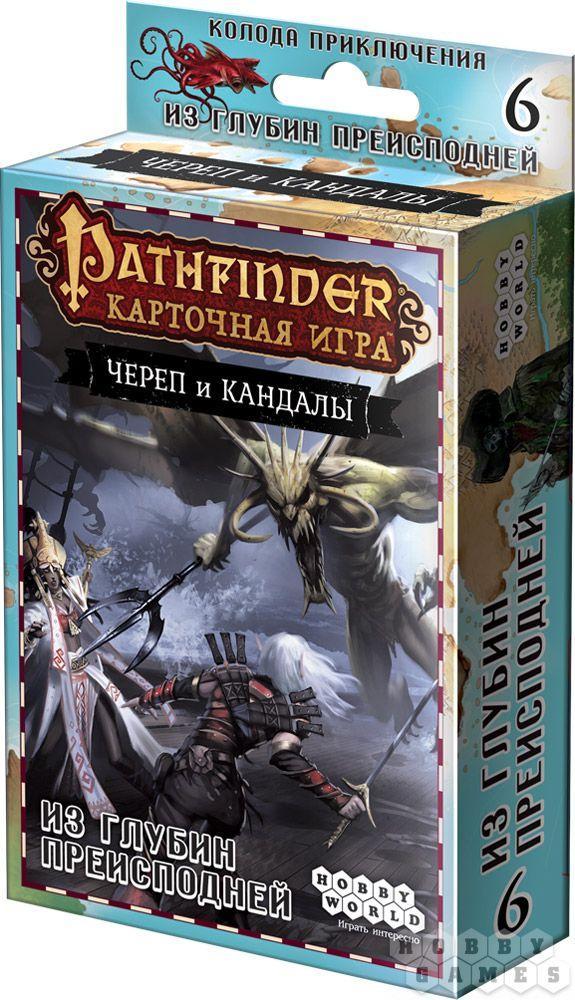 Настольная игра Pathfinder. Карточная игра. Череп и Кандалы. Из глубин преисподней