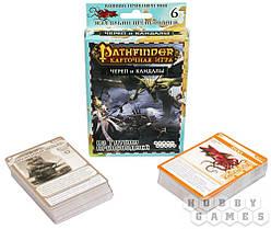 Настольная игра Pathfinder. Карточная игра. Череп и Кандалы. Из глубин преисподней, фото 2