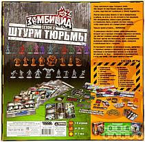 Настольная игра Зомбицид. Штурм тюрьмы, фото 2