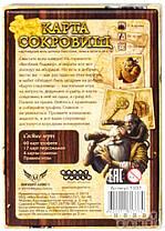 Настольная игра Карта Сокровищ, фото 2