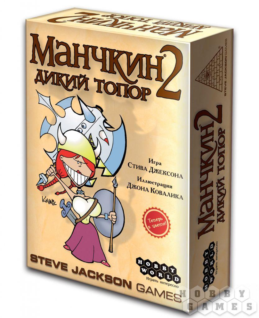 Настольная игра Манчкин 2. Дикий Топор (цветная версия) (дополнение)