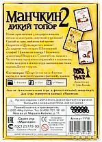 Настольная игра Манчкин 2. Дикий Топор (цветная версия) (дополнение), фото 2