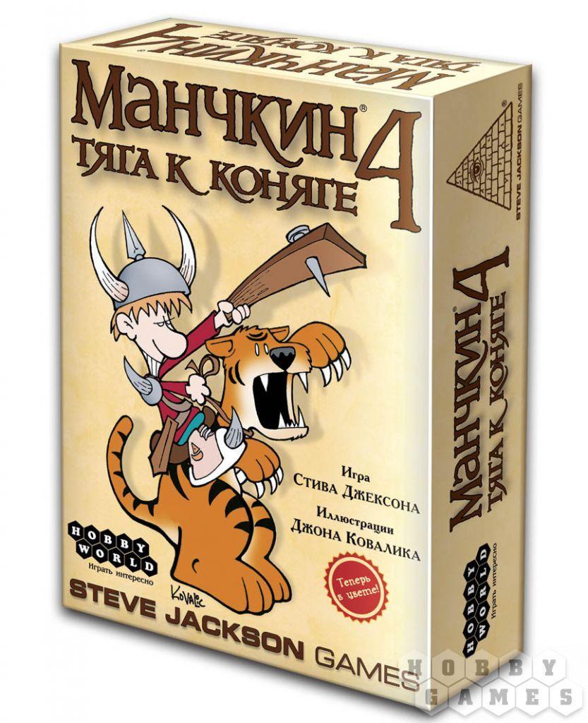 Настольная игра Манчкин 4. Тяга к Коняге (дополнение)