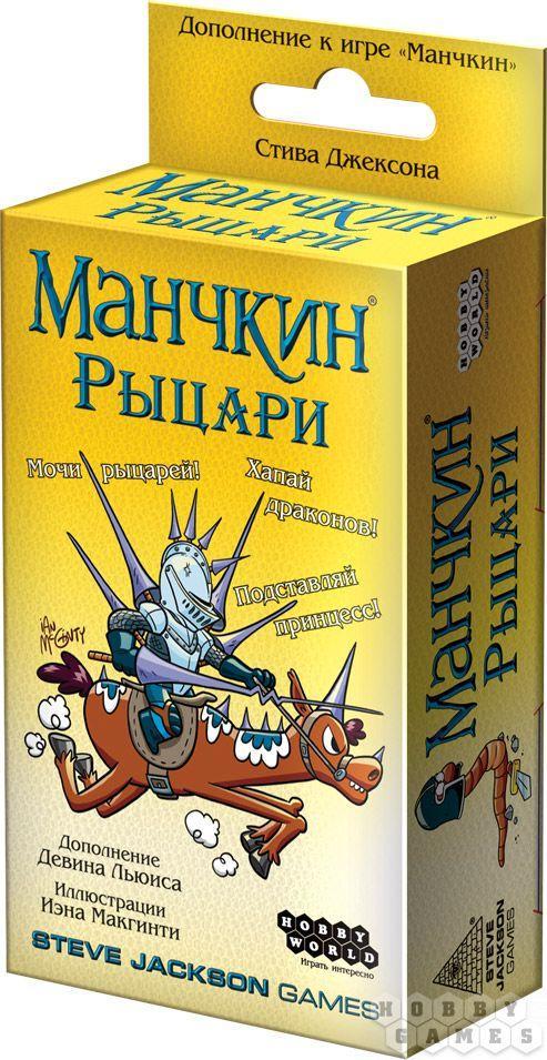 Настольная игра Манчкин: Рыцари (дополнение)