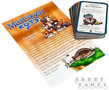 Настольная игра Манчкин: Котэ (дополнение), фото 2
