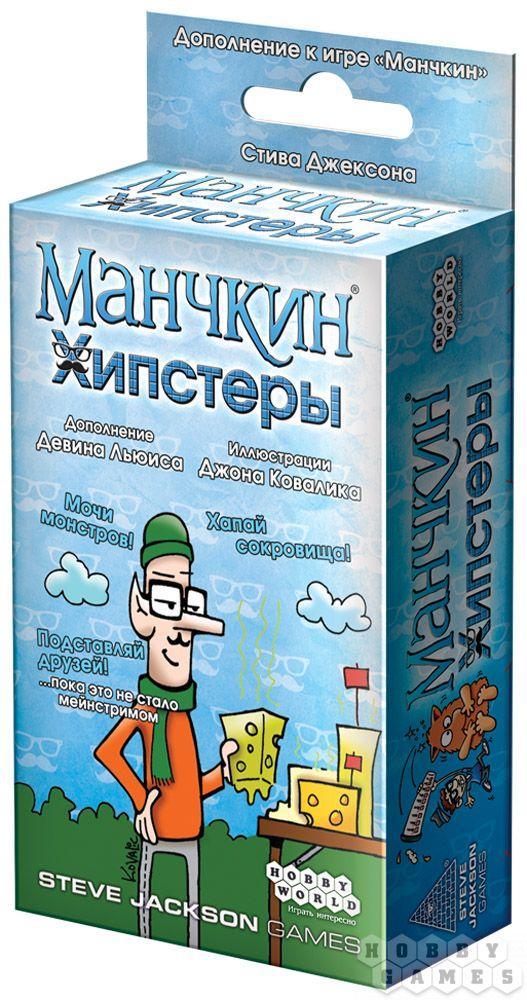 Настольная игра Манчкин: Хипстеры (дополнение)