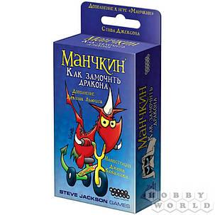 Настольная игра Манчкин: Как замочить дракона (дополнение), фото 2