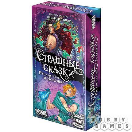 Настольная игра Страшные Сказки: Русалочка и Золушка (дополнение), фото 2