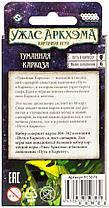 Настольная игра Ужас Аркхэма. Карточная игра: Путь в Каркозу. Туманная Каркоза (дополнение), фото 2