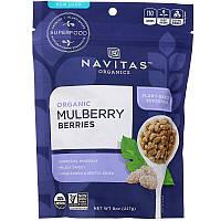 Navitas Organics, Органические ягоды шелковицы, 227г (8унций)