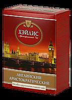 Крупнолистовой Чай Черный Английский Аристократический  100гр. Hyleys