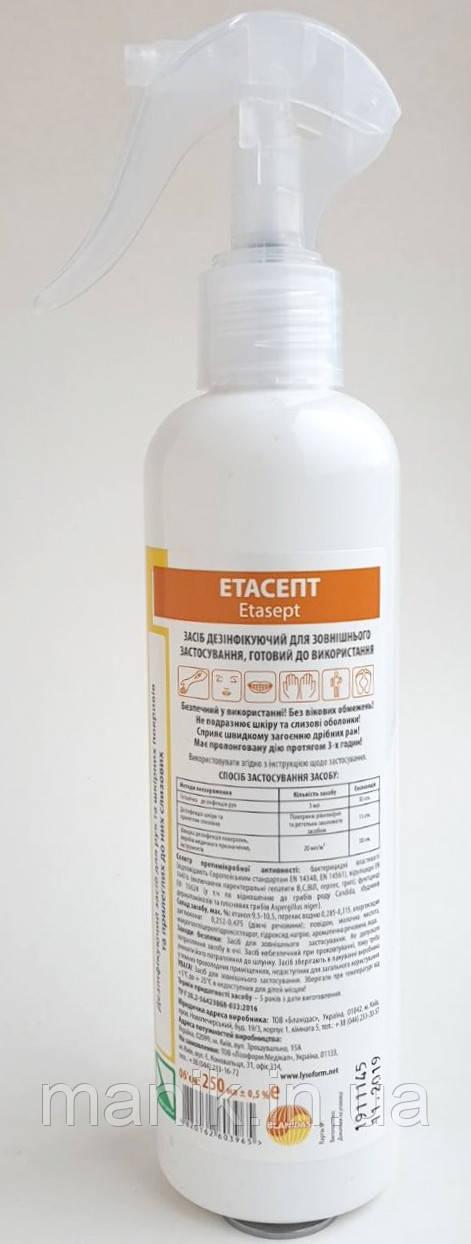 Етасепт (Неосептин), 250мл