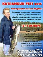 """Осенний слёт подводных охотников """"KatranGun Fest-2015"""""""
