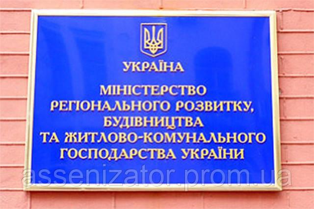 Министерство Регионального Развития Украины открывает новые возможности для отечественного строительства.