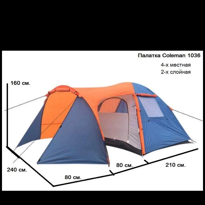 Палатка coleman 1036 ( 4 места )