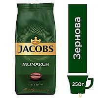 Кофе в зернах Jacobs Monarch 250г, фото 1