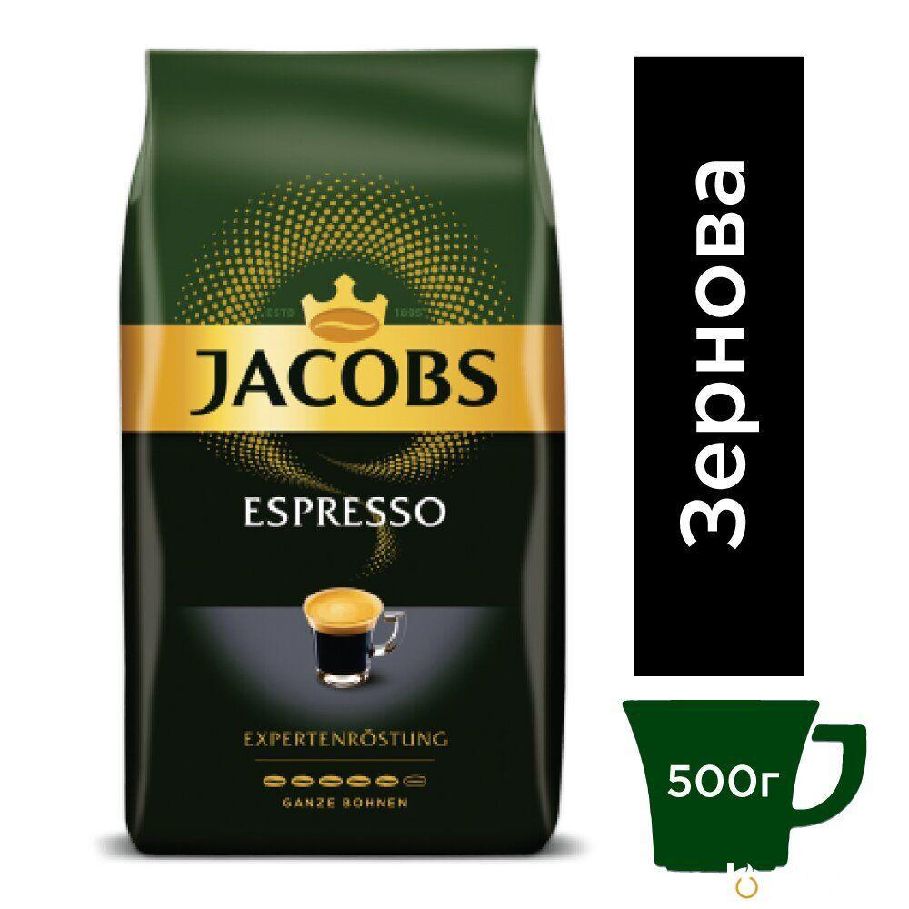 Кофе в зернах Jacobs Espresso 500 г