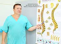 Мануальный терапевт в Одессе