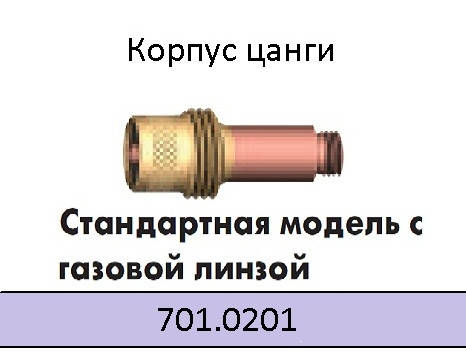 Корпус цанги WE-D 0,5-1,2 мм (с диффузором) для горелок ABITIG GRIP/SRT 17, 26, 18, SRT 17V, SRT 17FXV SRT 26V, фото 2