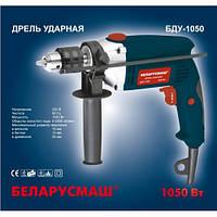 Дрель ударная Беларусмаш 1050 Вт в металле