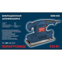 Шлифмашина вибрационная Беларусмаш БВМ-950