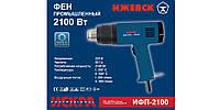 Фен Искра ИФП-2100