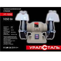 Точильный станок Уралсталь УТ-1050