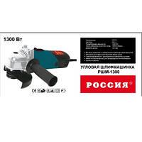 Болгарка Россия 125/1300 Вт кор. под ферм