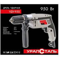 Дрель ударная УралСталь 950 Вт