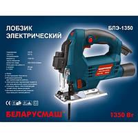 Лобзик Беларусмаш 1350 Вт