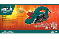 Рубанок Spektr SEP-1500