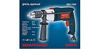 Дрель ударная Беларусмаш БДУ-1550