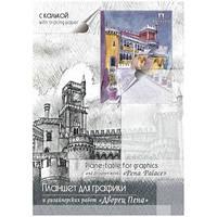 """Планшет для графики и дизайнерских работ """"Дворец Пена"""" (с калькой) ПГК/А4, Palazzo"""