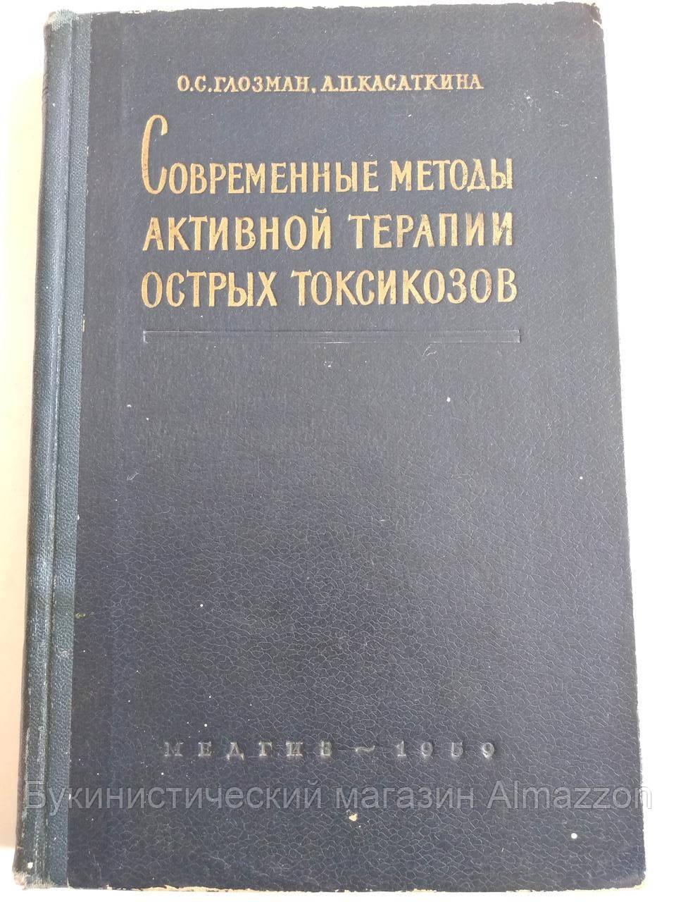Современные методы активной терапии острых токсикозов О.Глозман, А.Касаткина Медгиз 1959 год