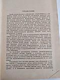 Современные методы активной терапии острых токсикозов О.Глозман, А.Касаткина Медгиз 1959 год, фото 3