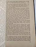 Современные методы активной терапии острых токсикозов О.Глозман, А.Касаткина Медгиз 1959 год, фото 5