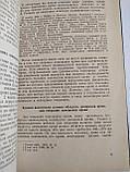 Современные методы активной терапии острых токсикозов О.Глозман, А.Касаткина Медгиз 1959 год, фото 6