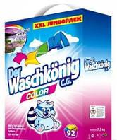 Стиральный порошок Waschkonig ( Waschbar) Color 7,5 кг