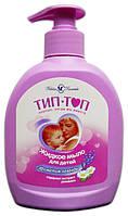 Жидкое мыло для детей Тип Топ с ароматом лаванды с экстрактом ромашки Невская Косметика 300мл (1412)