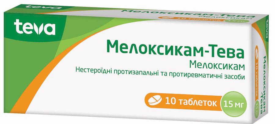 Мелоксикам-Тева 15 мг таблетки №10