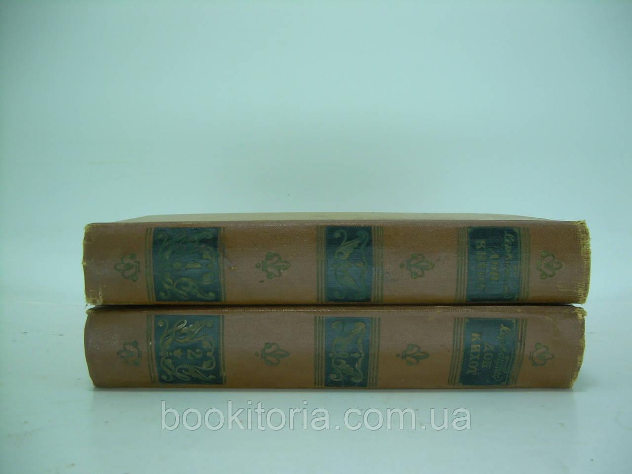 Мигель де Сервантес. Хитроумный идальго Дон Кихот Ламанчский. В двух книгах (б/у).